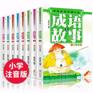 全8册中华成语故事大全彩图注音版成语接龙6-7-10岁小学生一二三四年级课外书8-12岁畅销故事书少儿国学经典全套读物带拼音