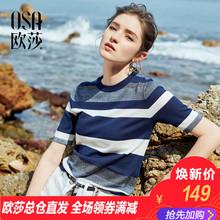 套头上衣复古亮丝t恤 女薄款 OSA欧莎2018夏新款 港味冰丝条纹针织衫