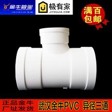 武汉金牛pvc排水下水75*50异径三通110*75水管配件110*50水管接头