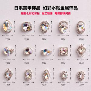 新款日系美甲钻石饰品 水钻奥钻七彩幻彩美甲饰品超闪异形合金钻美甲饰品