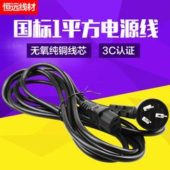 国标电源线3*1/1.5平方1.5米2米3米5米三芯带插头连接线三项三孔