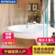 碧洋亚克力嵌入式圆形双人浴缸家用成人浴盆1.2m-1.6米小户型浴池