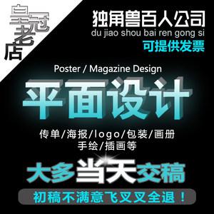平面广告海报宣传单包装画册喷绘排版原创意手绘插画设计高端定制