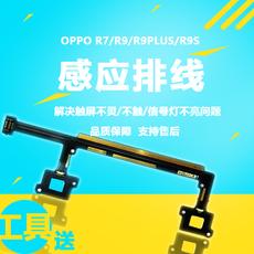 oppo手机R7返回排线R9/R9plus感应排线R9S呼吸灯信号灯排线