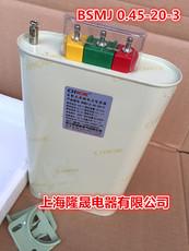 威德康BSMJ0.45-20-3自愈式并联电力电容器20KVAR