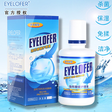 Ai Luo Fei contact lens care solution 120mL disinfection, protein eye, multifunctional beauty pupil potion ME