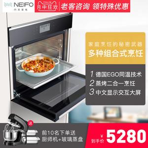 NEIFO/内芙 BOS47B嵌入式蒸烤箱二合一体机蒸箱蒸汽炉电蒸炉家用