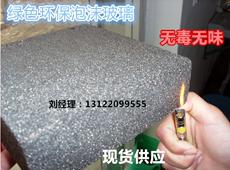 泡沫玻璃保温板屋面保温板A级防火保温板墙体保温隔热保温板3cm