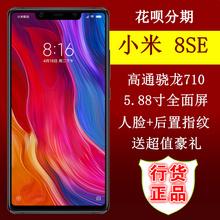 小米 小米8SE 青春版全面屏智能手机 新品 上市正品 Xiaomi