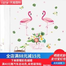 艺术创意风格火烈鸟卧室客厅家居装饰贴纸pvc环保可移除墙面贴饰