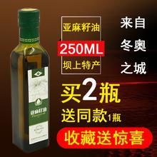 亚麻籽油一级冷榨小瓶食用油250ml天然婴儿宝宝非宁夏纯火胡麻油