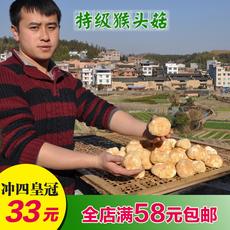 归乡族福建特级猴头菇 非东北半野生猴头菇 250g 满58元包邮