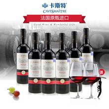 热卖法国卡斯特原瓶原装进口红酒干红葡萄酒整箱六支装包邮送酒具