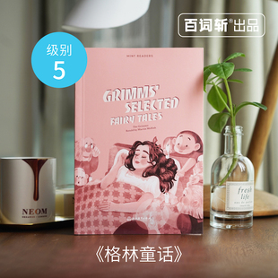 Mint Readers: Grimms' Selected Fairy Tales  薄荷阅读之《格林童话》 按词汇量分级5级 英文读物