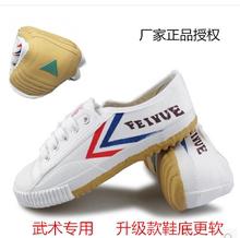 武术鞋 体育鞋 运动鞋 帆布鞋 登山鞋 上海大博文飞跃鞋 足球鞋 田径鞋