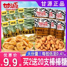 零食礼包 甘源牌瓜子仁蟹黄味蚕豆片500g混合葵花籽仁坚果炒货散装
