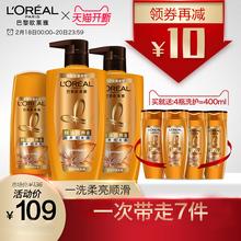 欧莱雅美发精油润养女士洗发水护发素洗护套装1.4L柔顺 持久留香