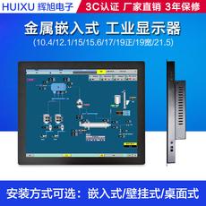 10/12/15/17/19/21寸嵌入式工业触摸屏显示器工控电阻电容壁挂式
