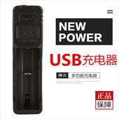 Supfire神火强光手电多功能USB充电器可充电26650/18650理电池