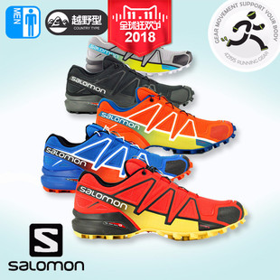 萨洛蒙 Salomon Speedcross 4 男子越野跑步鞋 软地泥地草地