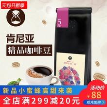 泰摩 肯尼亚AA+单品咖啡豆 新批次水洗卡洛图 黑莓果酸可磨粉227g