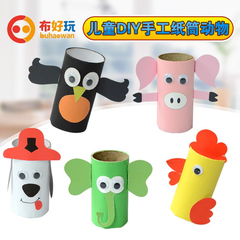 布好玩幼儿园亲子手工diy作业制作材料包儿童废旧回收圆纸筒动物