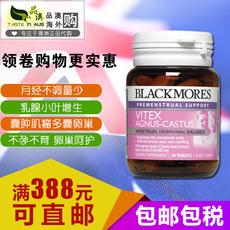 现货 澳洲Blackmores圣洁莓40粒圣洁梅调黄体酮孕酮多囊卵巢代购