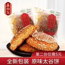 鑫炳记原味太谷饼整箱山西好吃 零食 包邮 零食特产糕点面包点心
