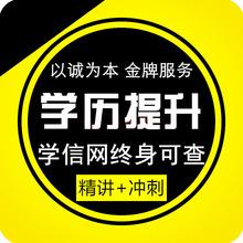 熙旺教育旗舰店2018年个人升职学历规划培训提升指导课程