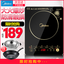 Midea/Meimei WK2102 Induction Cooker Household Intelligent Genuine Touch Fried Miniature Battery Cooker