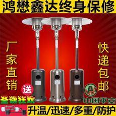 燃气取暖器伞形取暖机液化气取暖器移动试户外节能天然煤气取暖炉