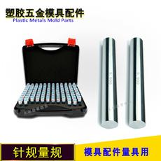 圆针规塞规量规盒子套装量棒检测0.1-100销式PIN规销子测孔量具