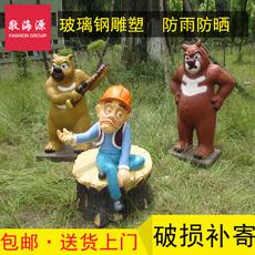 美陈大型户外玻璃钢游乐园钢雕塑熊出没庭院摆件光头强卡通动物