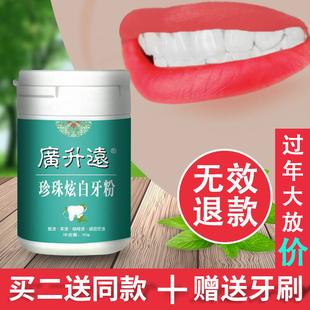 牙齿美白洗牙粉美白黄牙去牙渍洁牙粉除口臭去烟渍牙垢去牙结石素