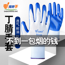 24 pairs of handle N518 nitrile-butadiene sunshine gloves for cargo handling, air-permeable gloves for moving rubber and oil-proof gloves