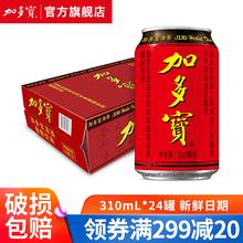 加多宝旗舰店红罐凉茶饮料310ml 24罐整箱植物饮料礼盒夏季饮料