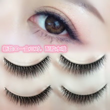 Three-dimensional multi-layer natural short-style simulation false eyelashes female thick cross cotton stalk net red glue free of domestic freight