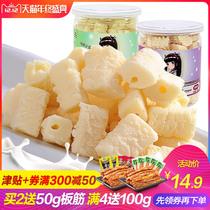 酸奶疙瘩奶酪条内蒙古奶酪牛奶条棒奶片奶酥块干儿童零食健康营养