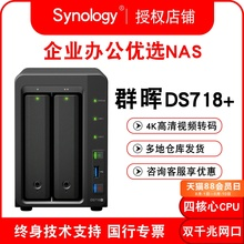 Group Hui Synology DS718 + Network Storage Nas Server ds716 + II Upgrade Cloud Storage NAS