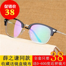 Joker Xue eyeglass frame compound half frame radiation proof metal spectacles frame with nearsightedness trend discoloration spectacles