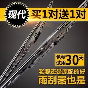 北京现代伊兰特原装款雨刮器悦动名图瑞纳朗动有骨雨刷器片<span class=H>胶条</span>