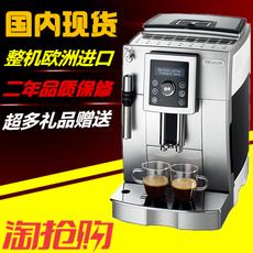 Delonghi/德龙 ECAM22.110.SB进口23.420SB家用全自动意式咖啡机