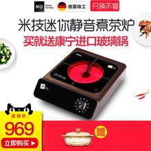 德国米技电陶炉米技 Miji Home Q6茶炉家用静音养生煮茶炉辐热炉