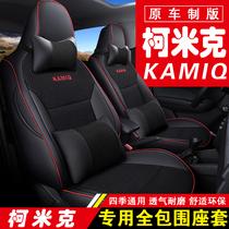 2018款斯柯达柯米克座套专用专车全包座椅套四季通用座垫汽车坐垫