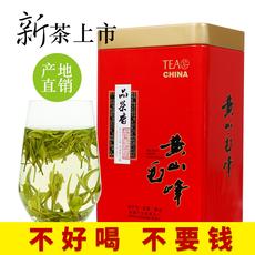 茶叶 黄山毛峰2017新茶礼盒装绿茶安徽茶叶铁盒一级250g