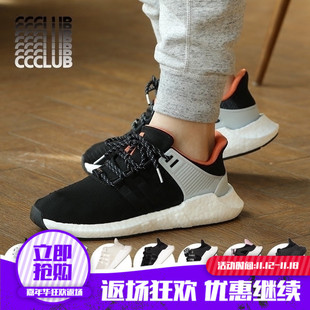 Adidas EQT Boost Support  93/17  BB3127 bz0583 CQ2396 BY9509