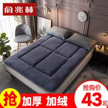 俞兆林加厚床垫羊羔绒1.8m米法兰绒床褥子双人1.5m学生宿舍垫被冬