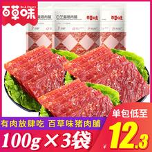 肉片肉类零食办公室休闲小吃 百草味白芝麻猪肉脯100g肉干散装