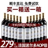 酒类 整箱6支瓶装 买1箱送1箱法国原瓶原装 进口红酒干红葡萄酒正品