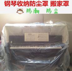 钢琴防尘罩防尘袋塑料袋收纳搬家打包防尘罩钢琴防尘袋防水